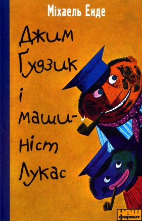 Книга Джим Гудзик і машиніст Лукас