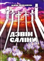 Дзвін Саліни - фото обкладинки книги