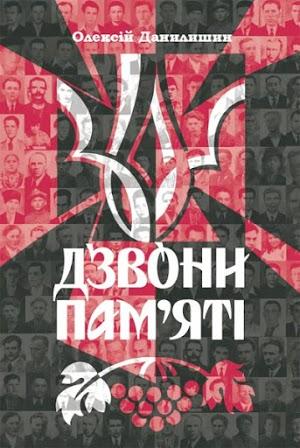 Книга Дзвони пам'яті