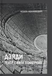 Дзяди. Театр свята померлих - фото обкладинки книги