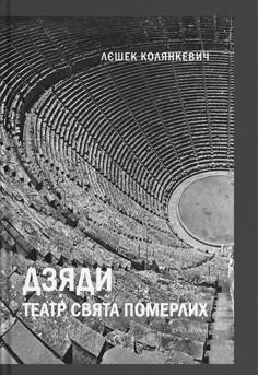 Дзяди. Театр свята померлих - фото книги