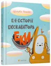 Е-е-есторії екскаватора Еки - фото обкладинки книги