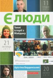 Є люди.Теплі історії з Майдану - фото обкладинки книги