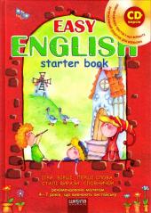 Easy English + CD - фото обкладинки книги