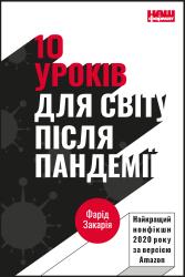 10 уроків для світу після пандемії - фото обкладинки книги