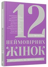 12 неймовірних жінок - фото обкладинки книги