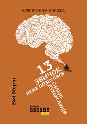 13 звичок, яких позбулися сильні духом люди - фото обкладинки книги