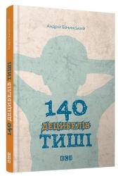 140 децибелів тиші - фото обкладинки книги