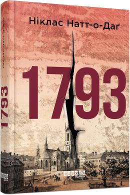 1793 - фото книги