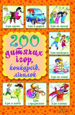 200 дитячих ігор, конкурсів, лічилок - фото книги
