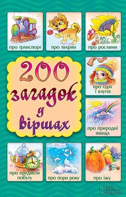 200 загадок у віршах - фото книги