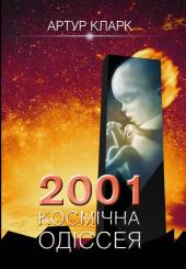 2001: Космічна одіссея. Книга 1 - фото обкладинки книги