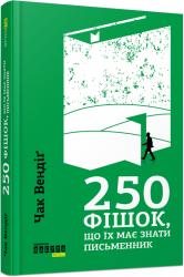 250 фішок, що їх має знати письменник - фото обкладинки книги