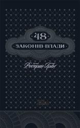 48 законів влади - фото обкладинки книги