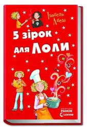 5 зірок для Лоли - фото обкладинки книги