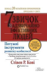 7 звичок надзвичайно ефективних людей - фото обкладинки книги