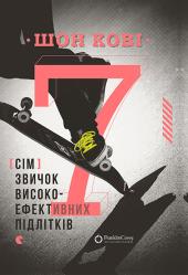 7 звичок високоефективних підлітків - фото обкладинки книги