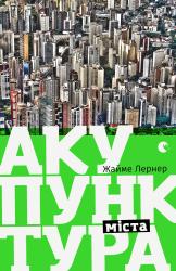 Акупунктура міста - фото обкладинки книги