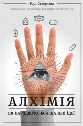 Алхімія. Як народжуються шалені ідеї - фото обкладинки книги