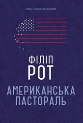 Американська пастораль - фото обкладинки книги