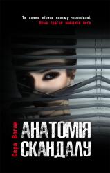 Анатомія скандалу - фото обкладинки книги