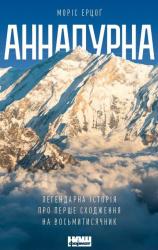 Аннапурна. Легендарна історія про перше сходження на восьмитисячник - фото обкладинки книги