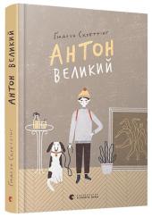 Антон Великий - фото обкладинки книги