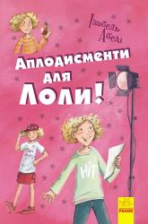 Аплодисменти для Лоли - фото обкладинки книги