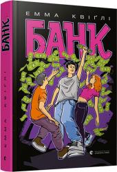 Банк - фото обкладинки книги