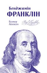 Бенджамін Франклін - фото обкладинки книги