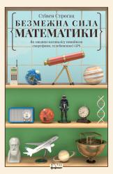 Безмежна сила математики. Як завдяки матаналізу винайшли смартфони, телебачення і GPS - фото обкладинки книги