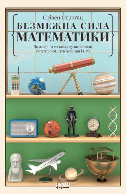 Безмежна сила математики. Як завдяки матаналізу винайшли смартфони, телебачення і GPS - фото книги