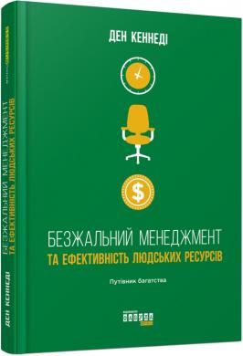 Безжальний менеджмент та ефективність людських ресурсів - фото книги