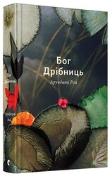 Бог Дрібниць - фото обкладинки книги