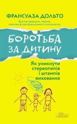 Боротьба за дитину - фото обкладинки книги