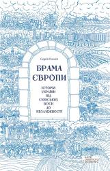Брама Європи. Історія України від скіфських воєн до незалежності - фото обкладинки книги