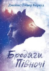 Бродяги Півночі - фото обкладинки книги