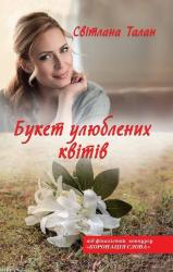Букет улюблених квітів - фото обкладинки книги