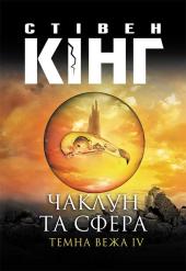 Чаклун та сфера: Темна вежа IV - фото обкладинки книги