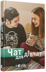 Чат для дівчат - фото обкладинки книги