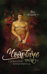 Чоловіче тіло у традиційній культурі українців - фото обкладинки книги