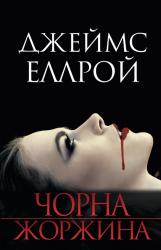 Чорна жоржина - фото обкладинки книги