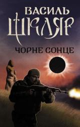 Чорне Сонце - фото обкладинки книги
