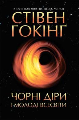 Чорні діри і молоді Всесвіти та інші лекції - фото книги
