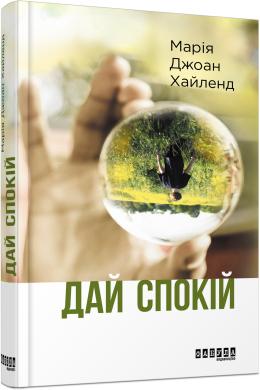 Дай спокій - фото книги