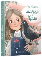 Данка і Крак - фото обкладинки книги