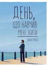 День, що навчив мене жити - фото обкладинки книги