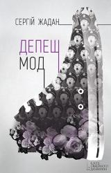 Депеш мод - фото обкладинки книги
