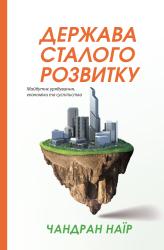 Держава сталого розвитку. Майбутнє урядування, економіки та суспільства - фото обкладинки книги