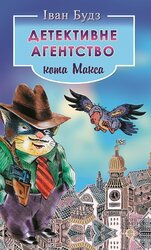 Детективне агентство кота Макса - фото обкладинки книги